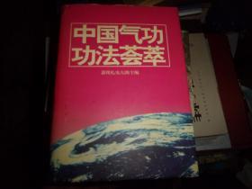中国气功功法荟萃---扉叶有悟玄子题紫气东来