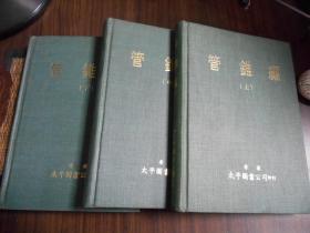 《管锥编》精装全三册,初版*