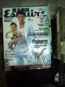 君子杂志 2003 173