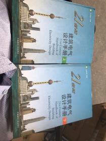 21 世纪建筑电气设计手册(上下册)