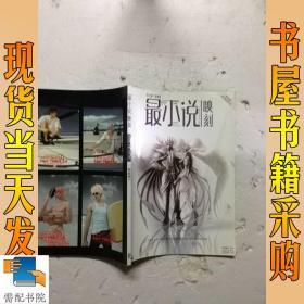 最小说 映刻  2009     14