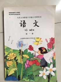 90年代 80后 90后 六年制小学语文课本全套12册。(下单前请仔细阅读详细描述,或先咨询摊主)