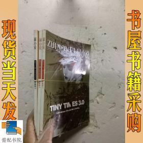 最小说    2011   4 8 11  共3本合售