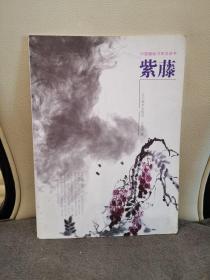 中国画临习技法丛书:紫藤