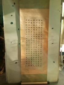 傅儒 书法立轴 旧裱 尺寸96x35