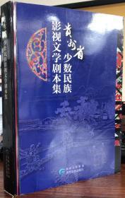 贵州省少数民族影视文学剧本集