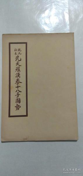 民国 姚氏秘本 先天罗汉拳十八手图氏  品非常好 收藏佳品