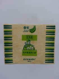 文革期间老糖纸 北京香蕉乳脂糖 战士工人社员 爱读老三篇 文革人物 北京市工农兵食品厂 胶印纸全3张合售