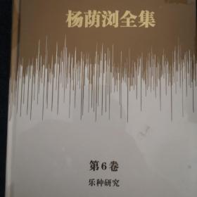 杨荫浏全集-(第6卷):中华优秀出版物奖获奖图书