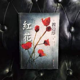 红花 渡边淳一 一版一印