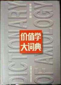 价值学大词典