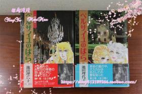 日文原版 凡尔赛的玫瑰 爱藏版 2卷全 全书腰收藏品 池田理代子 超厚超值