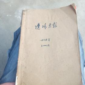1975年连环画报1-12合订本
