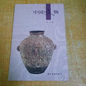 新版人文中国-中国文物(汉)