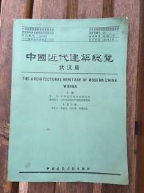 中国近代建筑总览 武汉篇 (编者李传义签赠本)