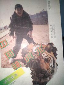 中国神虎术函授教材 照片版  附盘 魏坚毅著