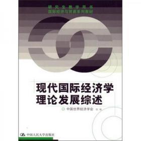 全新  现代国际经济学理论发展综述