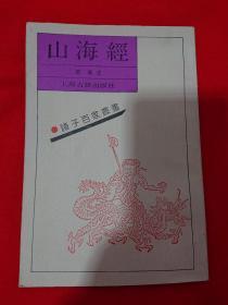 山海经 上海古籍出版社