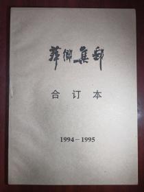 萍乡集邮1994--1995年合订本