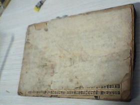 古籍线装书 御批历代通鉴辑览【卷39--42】6--31