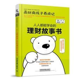 高财商孩子养成记:人人都能学会的理财故事书