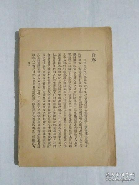 分省地志 民国河南省 上下篇 吴世勋 介绍河南风土人文 自然地理等综合性书籍