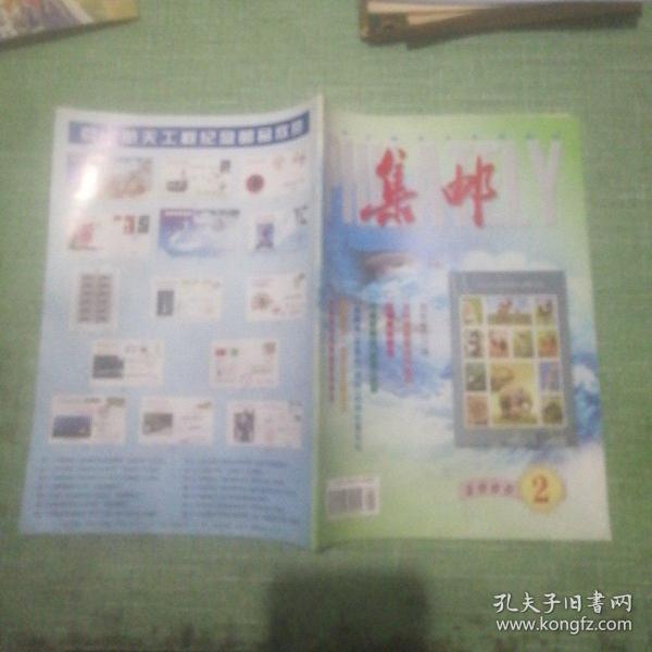 集邮(2000年第2期)