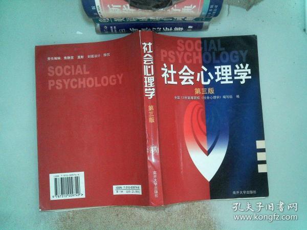 社会心理学