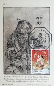 2019-19T《中国古代神话(二)》(6-3)神农尝百草,极限片