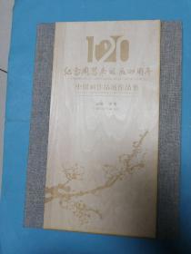 纪念周恩来诞辰120周年中国画作品展作品集