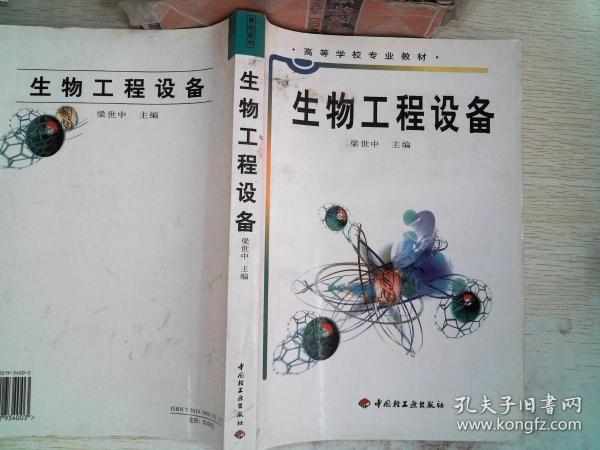 高等学校专业教材:生物工程设备