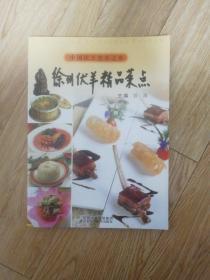 徐州伏羊精品菜点