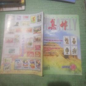 集邮(2000年第10期)