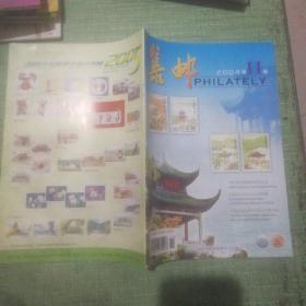 集邮(2004年第11期)
