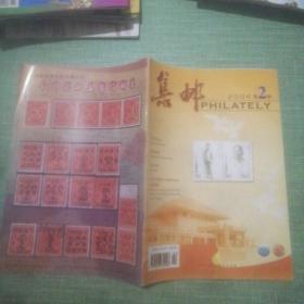 集邮(2004年第2期)