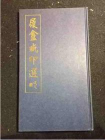 履盦藏印选 江成之藏明清近代印谱 一百余方