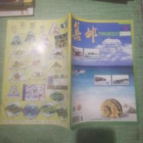 集邮(2005年第5期)