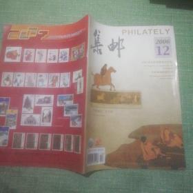 集邮(2006年第12期)