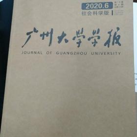 广州大学学报社科版2021年第5期