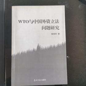 WTO与中国外资立法问题研究