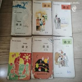 黑龙江省小学实验课本【语文】第一、二、三、五、六、七册(6本合售)