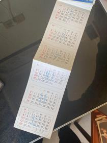 1985年世界风光折叠小年历