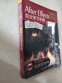 After Effects CS5完全学习手册