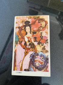1987年年历卡片:玉堂富贵