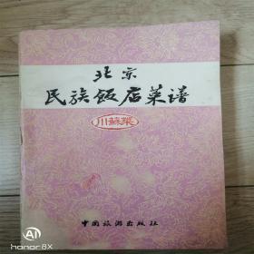 北京民族饭店菜谱(川苏菜)
