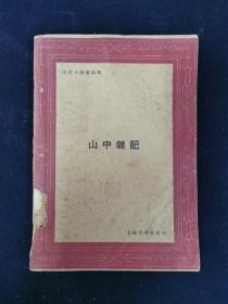 沫若小说戏曲集 山中杂记