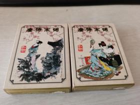唐诗宋词(上下)扑克牌 二副牌
