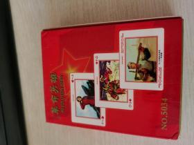 红色经典系列扑克之六--革命英雄纪念扑克