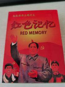 红色经典系列扑克之三--红色记忆纪念扑克
