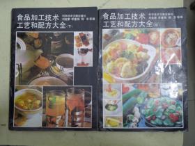 食品加工技术工艺和配方大全(中、下册)